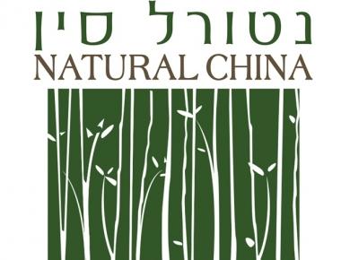 לוגו של נטורל סין