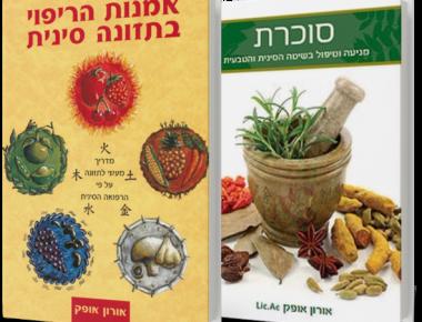 ספרים על טיפול טבעי בעזרת תזונה