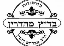 כשרות בדץ של הרב אברהם רובין
